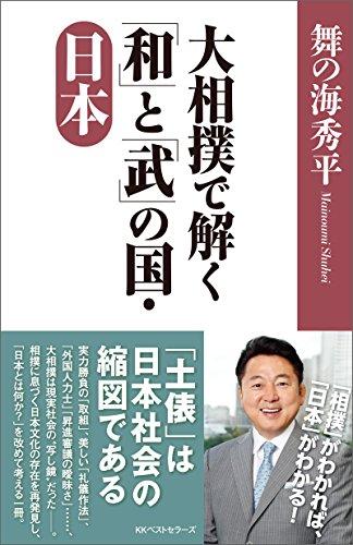 大相撲で解く「和」と「武」の国・日本 (ワニの本)