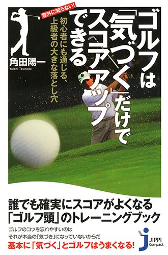 ゴルフは「気づく」だけでスコアアップできる (じっぴコンパクト新書)の詳細を見る