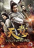 天意 レジェンド・オブ・キングダム DVD-BOX3[DVD]