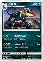 ポケモンカードゲーム/PK-SM4A-029 ヘルガー U