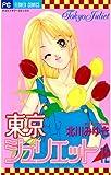 東京ジュリエット(12) (フラワーコミックス)