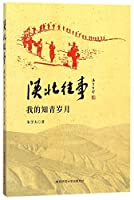 Stories in Northern Shaanxi (My Years of Being An Intellectual Youth) (Chinese Edition)