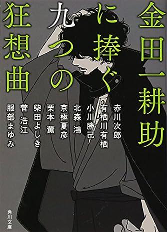 金田一耕助に捧ぐ九つの狂想曲 (角川文庫)