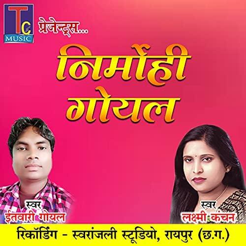 Itwari Goyal & Laxmi Kanchan