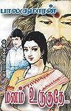 Manam Uruguthae (Tamil Edition)