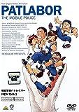 機動警察パトレイバー NEW OVA 3 [レンタル落ち]