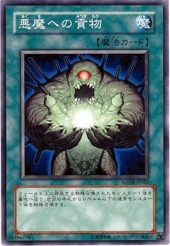 遊戯王 SOVR-JP062-NR 《悪魔への貢物》 N-Rare