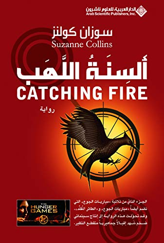 Price comparison product image Catching Fire (Arabic Edition)