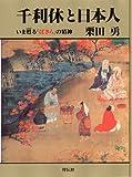千利休と日本人―いま甦る「ばさら」の精神
