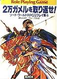 ソード・ワールドRPGリプレイ集〈6〉2万ガメルを取り返せ! (富士見文庫―富士見ドラゴンブック)