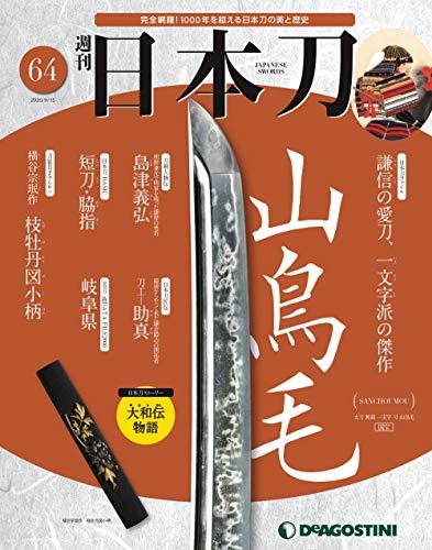 日本刀 64号 [分冊百科]