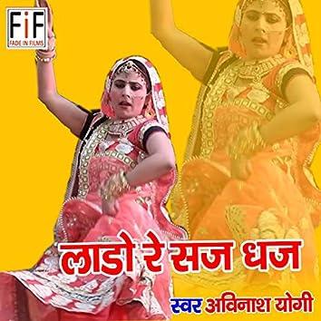 Lado Re Saj Dhaj (Rajasthani)