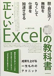 正しいExcelの教科書