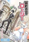 路地迷宮のロージー【分冊版】 2巻 (マッグガーデンコミックスBeat'sシリーズ)