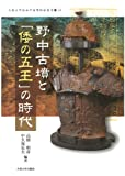 野中古墳と「倭の五王」の時代 (大阪大学総合学術博物館叢書)