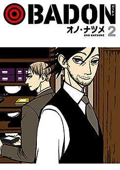 [オノ・ナツメ]のBADON 2巻 (デジタル版ビッグガンガンコミックス)