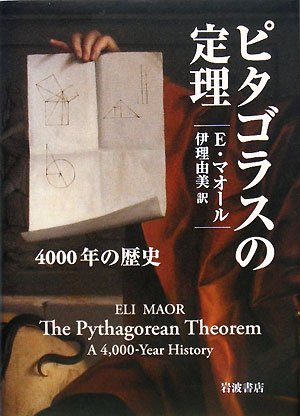 -4000 Year history of the Pythagorean theorem (2008) ISBN: 4000058789 [Japanese Import]