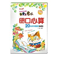I want the name of the young junior convergence mouth mental arithmetic: 20-bit addition and subtraction within no retreat(Chinese Edition)
