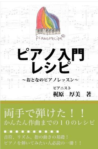 Book's Cover of ピアノ入門レシピ(おとなのピアノレッスン) Kindle版
