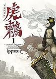 虎鶫 とらつぐみ -TSUGUMI PROJECT-(1) (ヤングマガジンコミックス)