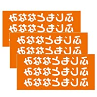 大きいサイズ フロッキーネーム 9片入 横書きタイプ 11003 Fc006 単色オレンジ