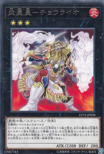 遊戯王 LVP2-JP058 炎星皇-チョウライオ (日本語版 レア) リンク・ヴレインズ・パック2