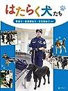 警察犬・麻薬探知犬・災害救助犬 ほか