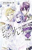 シークレット・シンデレラ~甘い秘密~ 分冊版(10) (なかよしコミックス)