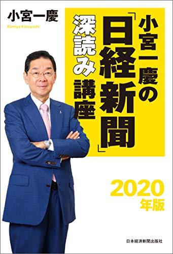 小宮一慶の「日経新聞」深読み講座 2020年版 (日本経済新聞出版)