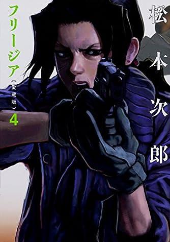フリージア愛蔵版 4 (ビームコミックス)
