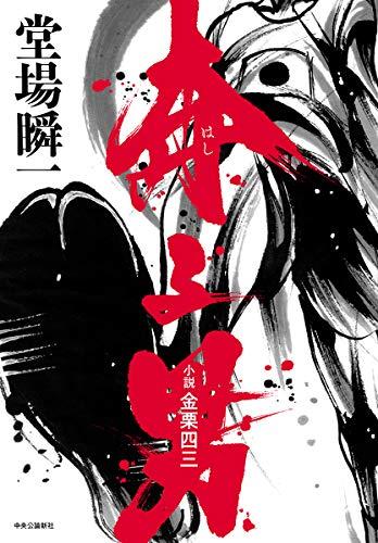 奔る男-小説 金栗四三 (単行本)
