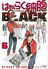 はたらく細胞BLACK 第6巻