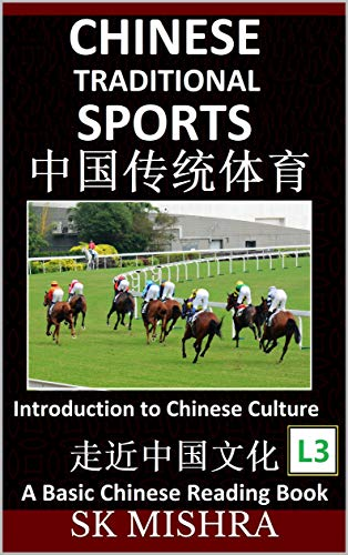 Chinese Traditional Sports: Guide to Ancient Martial Arts, Mongolian Wrestling, Lion Dance, Kung Fu, Football, Dragon Boat Races, Shuttlecock (Simplified ... (Chinese Culture Book 4) (English Edition)