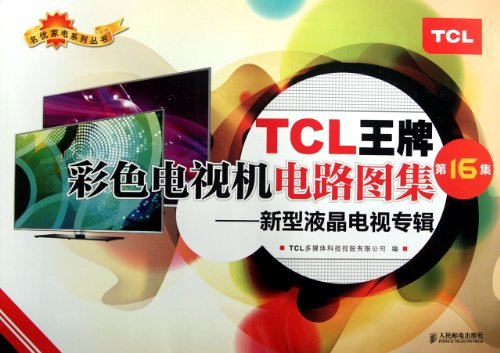 TCL Ace Color TV Circuit Atlas (16th Atlas)-New LED TV (Chinese Edition)