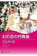 幻の恋の円舞曲 愛を貫くプリンス (ハーレクインコミックス) Kindle版
