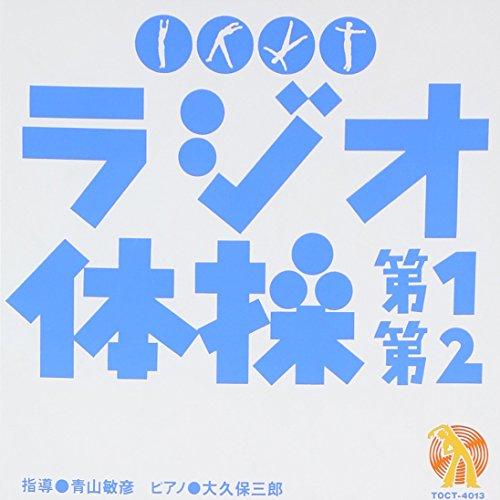 NHK ラジオ体操