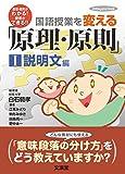 国語授業を変える「原理・原則」〈1〉説明文編 (hito*yume book)