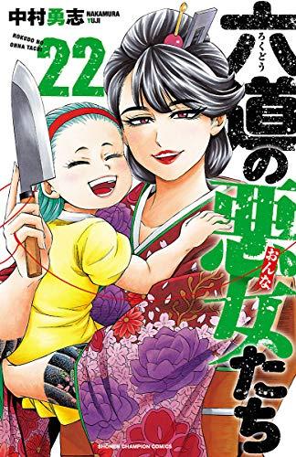 六道の悪女たち 第01-22巻 [Rokudo no Onnatachi vol 01-22]