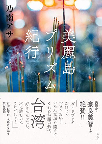 美麗島プリズム紀行 / 乃南 アサ