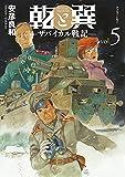 乾と巽―ザバイカル戦記―(5) (アフタヌーンコミックス)