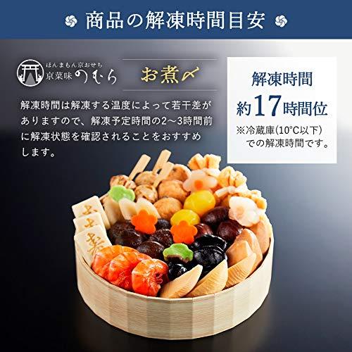 京菜味のむら「お煮〆」一段重15品12月30日着