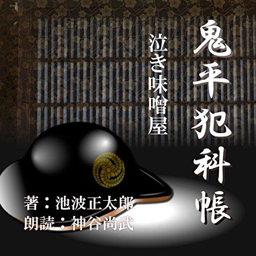 『泣き味噌屋 (鬼平犯科帳より)』のカバーアート