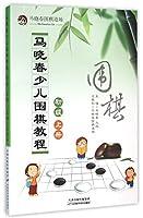 马晓春少儿围棋教程(初级上)