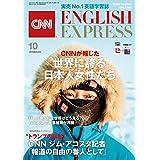 [音声DL付き]CNN ENGLISH EXPRESS 2019年10月号