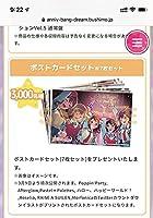 バンドリ4周年記念キャンペーン ポストカードセット(7枚セット)