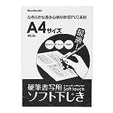 西敬 下敷き 硬筆用ソフト A4サイズ 2枚入 MS-262