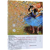 Marriage-Seeking/ Library for Novels of Modern Writers in China (Chinese Edition)