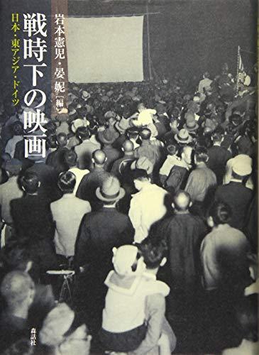 戦時下の映画──日本・東アジア・ドイツの詳細を見る
