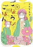 ごほうびごはん 13 (芳文社コミックス)