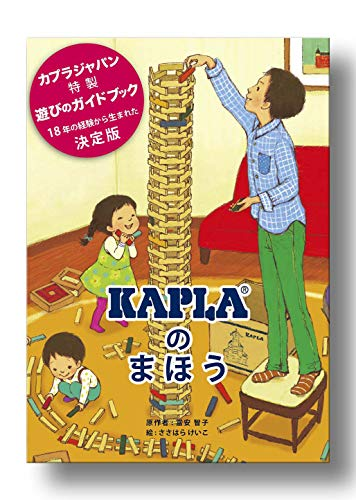 KAPLA(カプラ)『KAPLA200』